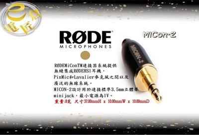『e電匠倉』RODE MiCon-2 3.5mm 轉接頭 Lavalier PinMic HS1 麥克風 立體聲 預購