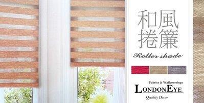 【LondonEYE】和風氛圍捲簾系列‧層次半遮光條紋‧編織紋不規則自然染色‧高度質感推薦