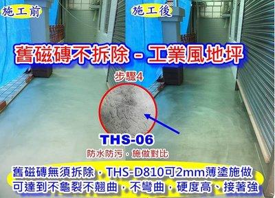 THS D810 2mm水泥可薄塗直接修補 EPOXY 環氧樹脂 磁磚不打除 水泥強化 地坪修補 地坪拋光 自平泥
