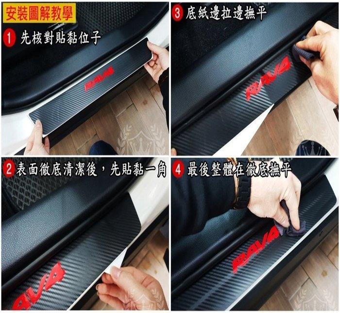 TOYOTA豐田【ALTIS門檻保護貼膜】(2014-2020年ALTIS適用)11-12代 腳踏板 卡夢貼紙 防刮飾板