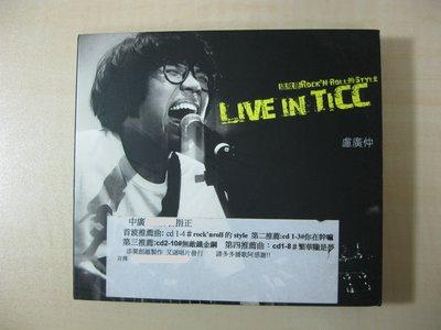 電台專用宣傳雙CD專輯/盧廣仲-LIVE IN TICC/附側標.歌詞海報.寫真本/添翼創越工作室2009年