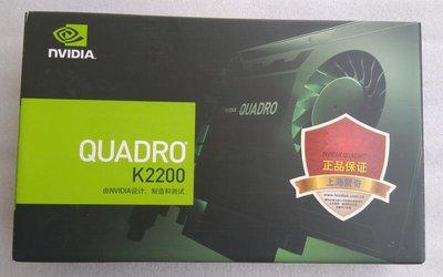NVIDIA Quadro正品盒裝顯卡 K2200 ,P2000,P4000支持3d vision~xle1830708
