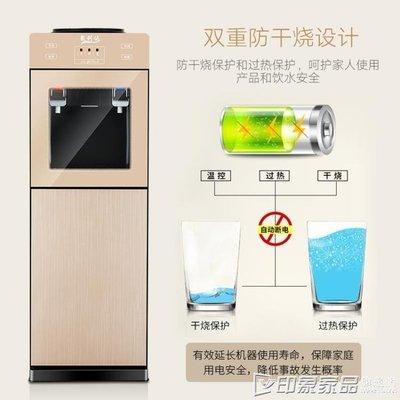 哆啦本鋪 220V 飲水機 家用小型立式 冷熱 新款冰溫熱全自動智能辦公室宿舍雙門 D655