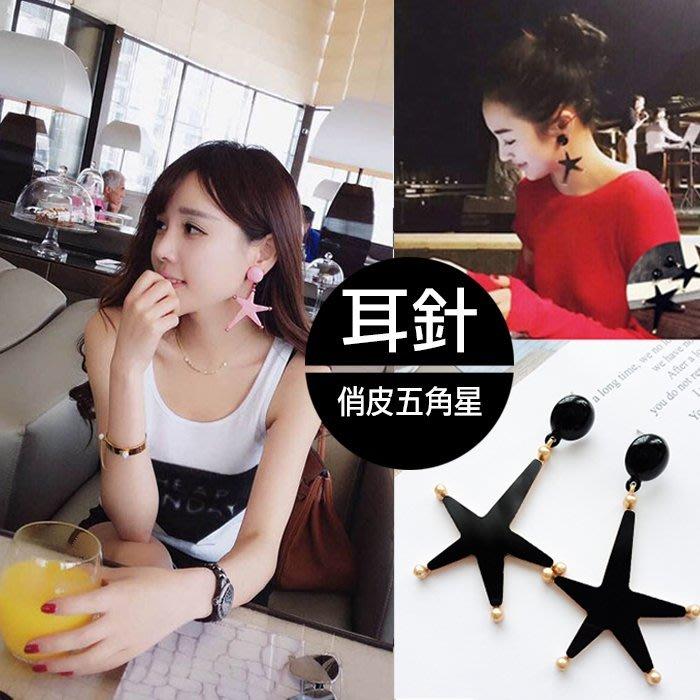 【JS 姊妹時代】【TS0001】日系俏皮原宿不規則壓克力五角星星耳針耳環