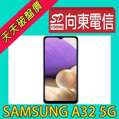 【向東-新北三重店】Samsung A32 5G 6.5吋 6+128g  搭遠傳4G-688手機1990元