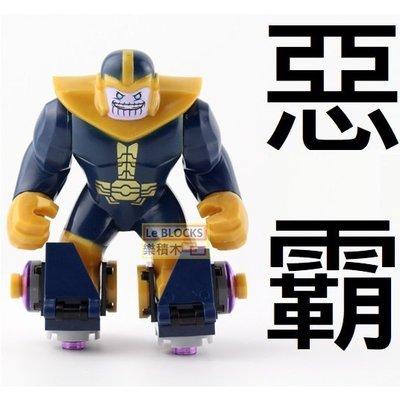 樂積木【現貨】R17 得高 惡霸 影版  0288 滅霸 非樂高LEGO相容 76049 諸神之戰 雷神索爾 復仇者聯盟 台北市