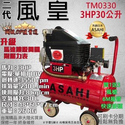 ㊣宇慶S舖㊣台灣製造 風皇牌 空壓機/空氣壓縮機/風車TM0330 3HP30L 四輪款 買一送三專案回饋