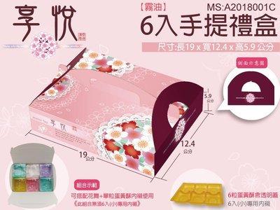 【享悅6入精裝版手提盒】粉色.10組....