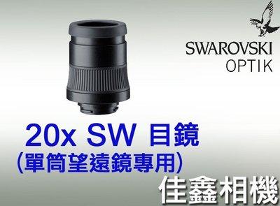 @佳鑫相機@(全新品)SWAROVSKI 20x SW 目鏡 適用於S及M系列單筒望遠鏡 免運費~