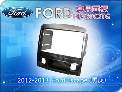九九汽車音響【FORD】2006-2009 Ford Escape (銀灰)