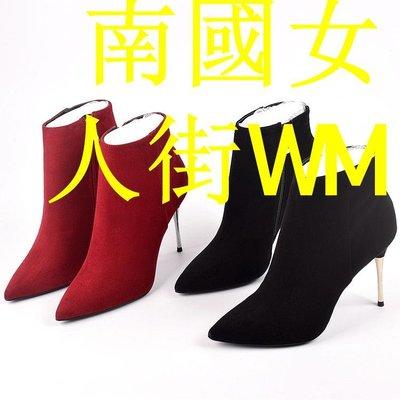 南國女人街WM歐美秋冬新款絨面尖頭高跟短靴女性感細跟短筒及踝靴側拉鍊馬丁靴