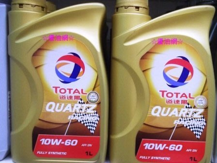 ☆優油網☆最新TOTAL道達爾台灣專用配方 QUARTZ RACING 10W/60全合成金瓶正公司貨