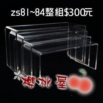 ~櫻桃屋~ 壓克力ㄇ形架 4mm 整組 ZS81-84 公仔展示架 展示架 階層展示架 商品展示架  4入 370元