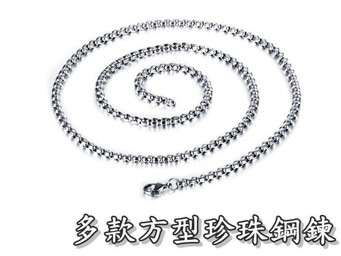 《316小舖》今天特價【AC82】(316L鈦鋼鍊條-方型珍珠鋼鍊-寬:2mm 3mm 4mm 5mm可加長裁短)