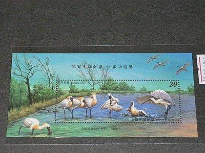 【愛郵者】〈小全張〉93年 保育鳥類-黑面琵鷺 回流上品 原膠.未輕貼 直接買 / 特471(專471) 93-22M