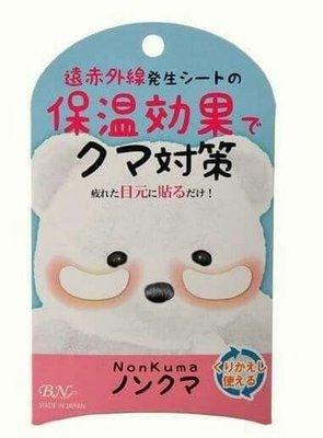 日本製 遠紅外線眼膜 (預購)