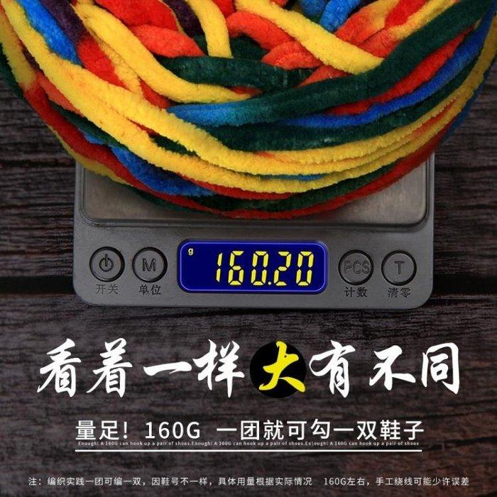 唯騖 冰條粗毛線160G勾拖鞋織圍巾毛線DIY手工編織送鉤針教程
