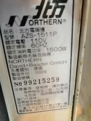 出清便宜賣德國北方原裝進口最好使用的11片大電暖器底部有點生鏽痕跡不影響使用 最安全堅固耐用的電暖器優惠郵局免運需先付款