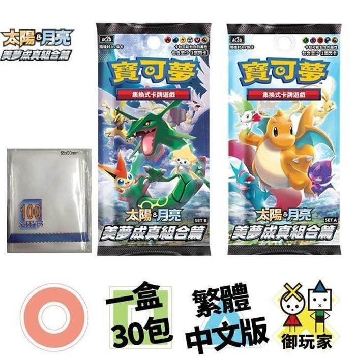 現貨 第二彈寶可夢 PTCG 美夢成真 繁體中文版送卡套+卡盒 [EX30163]