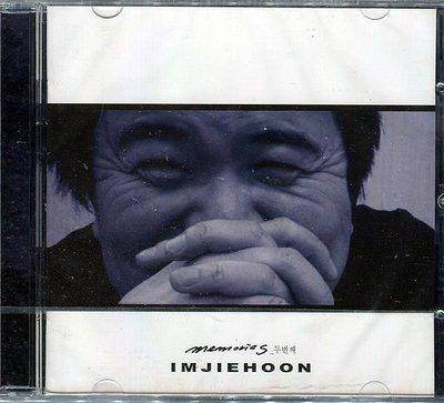 【嘟嘟音樂坊】Im Jei Hoon - Memories Vol.2  韓國版  (全新未拆封)