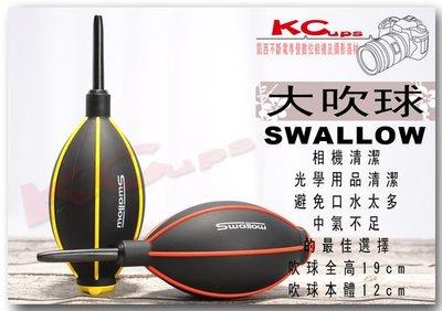 【凱西不斷電】SWALLOW 大吹球 外銷日本 相機 鏡頭 光學儀器 清潔的最佳工具