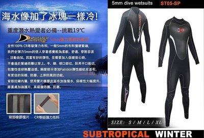 台灣潛水---DENNIS ST05 全彈 5MM 防寒衣