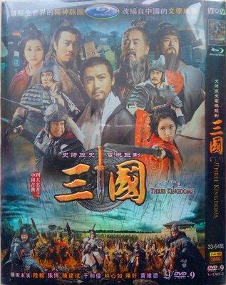 高清DVD    新三國   /   陸毅  陳建斌   / 古裝劇全場任選買二送一優惠中喔!!