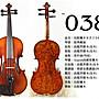 【嘟嘟牛奶糖】Birdseye 高檔鳥眼楓木手工小提琴.38號琴.世界唯一精緻嚴選