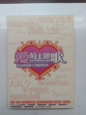 愛的主題歌 許智成、張學友、阿桑、動力火車、S.H.E 周蕙、許慧欣 附紙盒  2005年 華研發行