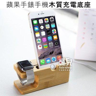 【飛兒】蘋果手錶 手機 木質 充電底座 二合一 apple watch 手機支架 手機座 支撐座 支架 手錶座 198