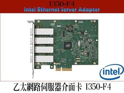 英特爾 Intel® 乙太網路伺服器介面卡 I350-F4 4埠 Fiber Optic PCIe 2.1