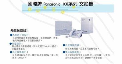 電話總機....通航/東訊/國際牌/NEC/眾通/TOSHIBA/錄音系統/監控系統......銷售施工安裝