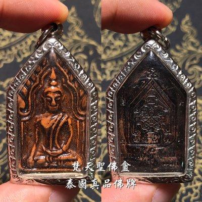 梵天聖佛盫 泰國真品佛牌 - 龍波拉 老模坤平佛牌 人緣護佑聖品