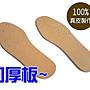 ☆綺的鞋鋪子☆比氣墊鞋墊還柔軟!!!/真皮乳膠鞋墊/~~加厚板下標處~~╭☆