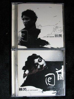 蘇芮 - 回首時代全經典 - 2003年華納唱片 雙CD版 - 碟片如新 - 1001元起標   -06
