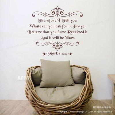 阿布屋壁貼》英文籤詩I-L‧馬可福音11章24節 牆貼窗貼 教堂佈置 讚頌 古典風格 咖啡廳/民宿居家佈置 格言.