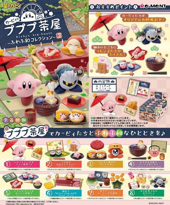 地下尋寶庫:Re-Ment 食玩 星之卡比茶屋盒玩 日本正版商品台北車站實體店面 聖誕生日交換禮物