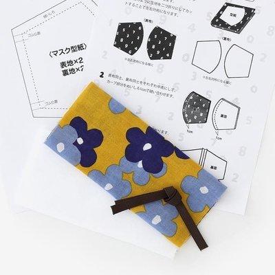 日本SOU SOU 口罩材料包(黃色花)