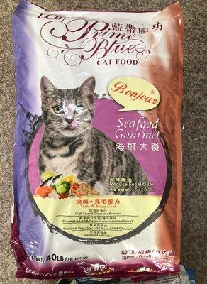 [免運宅配]LV  LCB 藍帶廚坊 海鮮大餐  繁殖包18kg   貓飼料