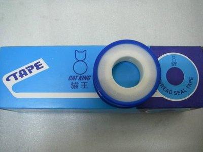 YT(宇泰五金)正台灣製CAT KING(貓王)止洩帶/止水膠帶/止水帶/12*0.075*10M/一盒10粒裝