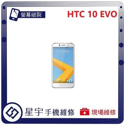 [螢幕破裂] 台南專業 HTC 10 EVO 玻璃 面板 液晶總成 更換 現場快速 手機維修