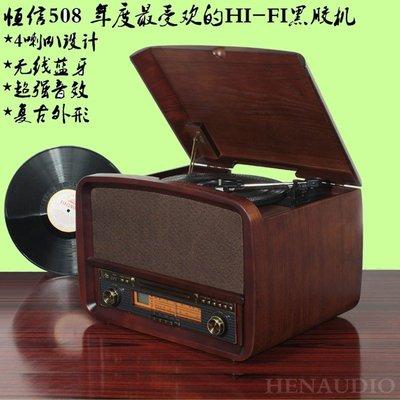 5Cgo【權宇】恒信508留聲機LP自動回臂黑膠唱片電唱收音機USB碟CD藍牙手機播放MP3七合一10W立體聲箱音響含稅