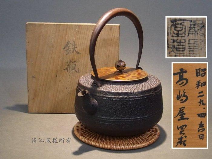 ☆清沁苑☆日本茶道具~京鐵 在銘 紫斑銅蓋 肩霰輪線紋 鐵壺 鐵瓶~d069