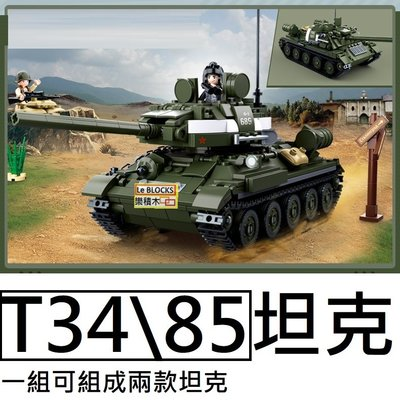 樂積木【當日出貨】小魯班 T34\85 坦克 2合一 非樂高LEGO相容 坦克 軍事 積木 美軍 超級英雄 B0689
