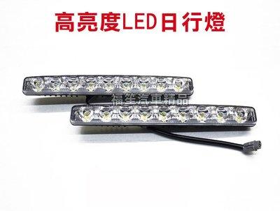 【福笙汽車精品】高品質 / 高亮度 / 防水 / LED 日行燈 (晝行燈) 9顆燈白光 / 另有冰藍光