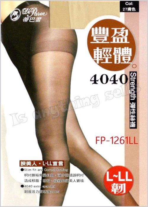 ☆。Is anything sells。☆ 蒂巴蕾 豐盈輕體-韌 4040 L-LL彈性絲襪/褲襪 FP1261LL