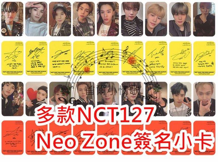 【首爾小情歌】 NCT 127 Neo Zone 多款 簽名小卡 小卡組 小卡片 應援