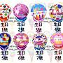 24H快速出貨 生日氣球手持棒 /   汽球 魔法棒 兒童玩具 生日禮物 婚禮小物 二次進場 生日派對 氣球棒