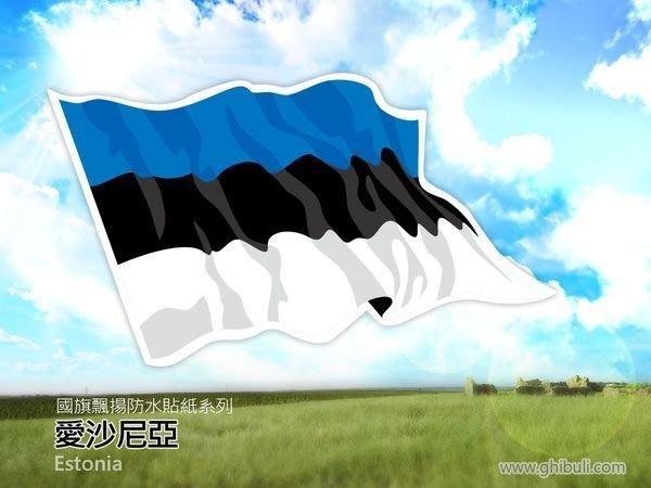 【衝浪小胖】愛沙尼亞國旗飄揚登機箱貼紙/抗UV防水/Estonia/多國款可收集和客製