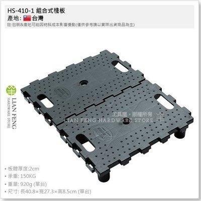 【工具屋】*含稅* HS-410D 組合式棧板4入 勾勾樂 最大荷重150KG 置物板 置高墊 塑膠棧板 置物 拼裝